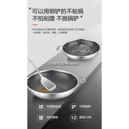 Stainless Steel 304 Full Honeycomb Non Stick Interior Double-Sided Double Ear Wok with Lid 304不锈钢双耳蜂窝大炒锅 (32cm/38cm/42cm) - C0832C073842